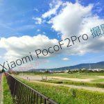 PocoF2Proのカメラ性能を軽くチェック