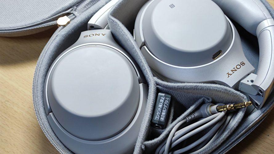 WH-1000XM3を遂に買った【Sonyの高級ノイキャンヘッドホン】