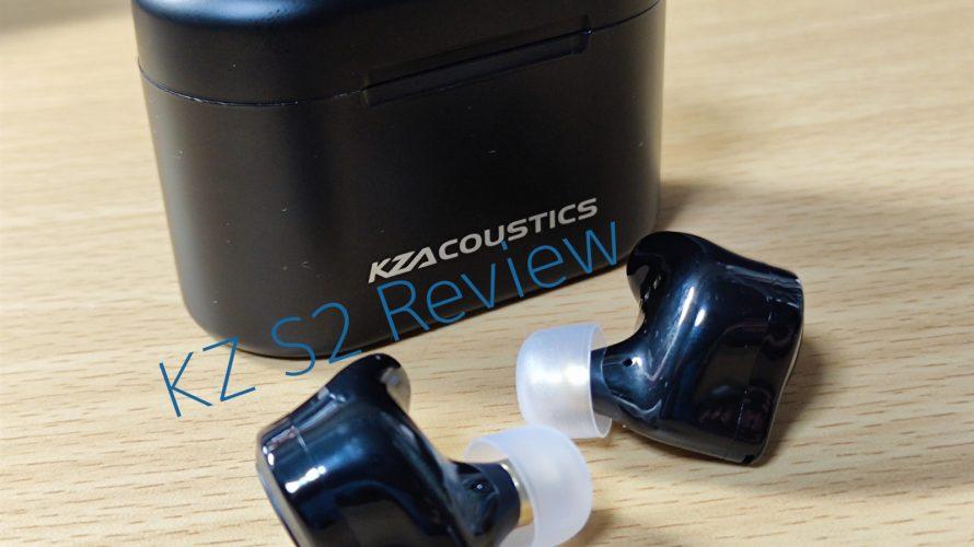 KZ S2レビュー【製品以外に難多数】