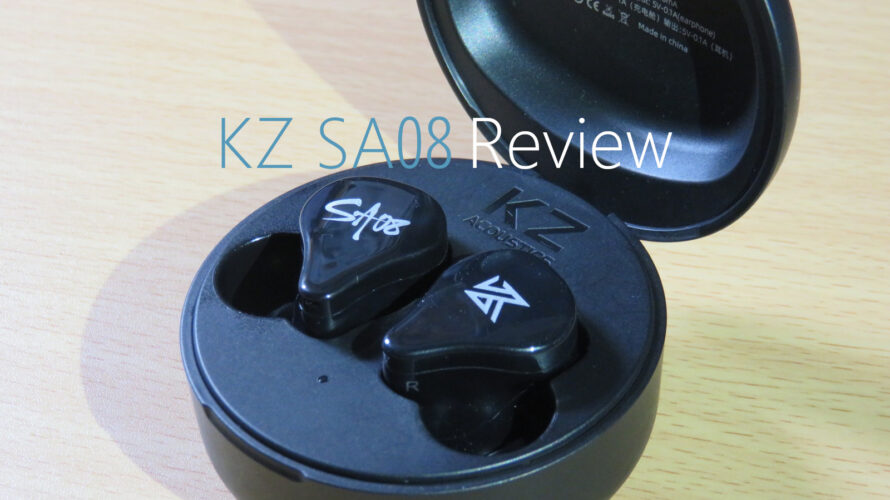 KZ SA08レビュー【KZの片側4BA搭載TWSイヤホン】