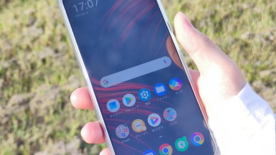 Xiaomi PocoX3Pro レビュー【Snapdragon860×120Hzディスプレイの最強コスパゲーミングスマホ】